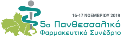 5ο Πανθεσσαλικό Φαρμακευτικό Συνέδριο: «Το φαρμακείο σήμερα: ευκαιρίες και προκλήσεις»