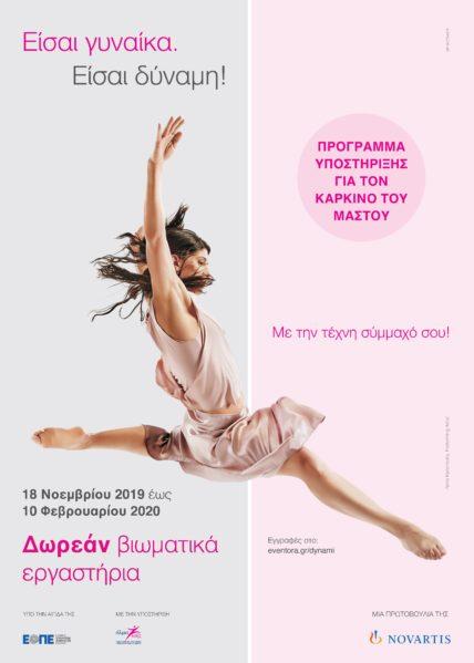 «Είσαι γυναίκα. Είσαι δύναμη!» Δωρεάν βιωματικά εργαστήρια στην Αθήνα