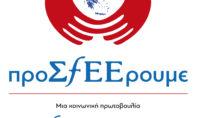 Η κοινωνική πρωτοβουλία «προΣfΕΕρουμε» στην Κομοτηνή