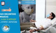 Δράση Εθελοντικής Αιμοδοσίας στην Πλ. Κύπρου, στο Κερατσίνι