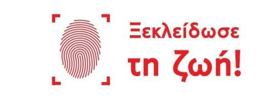 Καμπάνια ευαισθητοποίησης για την Αιμορροφιλία «Ξεκλείδωσε τη Ζωή»