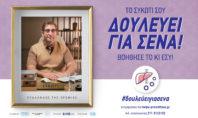 Ενημερωτική καμπάνια του Συλλόγου Ασθενών Ήπατος Ελλάδος «Προμηθέας» για τον Καρκίνο του Ήπατος