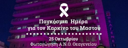 Θεαγένειο: Φωταγωγείται ροζ για την Παγκόσμια Ημέρα κατά του Καρκίνου του Μαστού