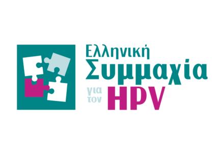 Παρουσιάστηκε η Ελληνική Συμμαχία για τον HPV