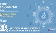 2o Πανελλήνιο Συνέδριο Κλινικών Μελετών & Έρευνας «Οι επιπτώσεις του κορωνοϊού στον ρυθμό ανάπτυξης των κλινικών μελετών στην Ελλάδα»