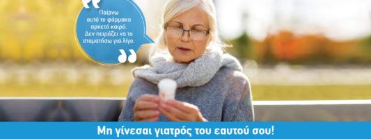 Μη γίνεσαι γιατρός του εαυτού σου: Εκστρατεία Ευαισθητοποίησης για την ορθή χρήση των φαρμάκων