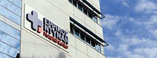 Ερρίκος Ντυνάν: Στη διάθεση του ΕΣΥ 50 κλίνες νοσηλείας και 14 κλίνες ΜΕΘ για non-Covid περιστατικά