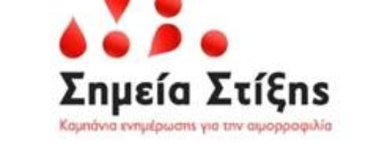 Καμπάνια Ευαισθητοποίησης για την Αιμορροφιλία, από το Σύλλογο Προστασίας Ελλήνων Αιμορροφιλικών