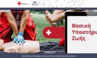 """Ελληνικός Ερυθρός Σταυρός και SQLearn επεκτείνουν τη συνεργασία τους για τη """"Βασική Υποστήριξη Ζωής"""""""