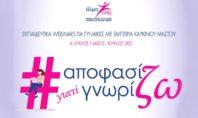 Δωρεάν εκπαιδευτικά webinars για γυναίκες με εμπειρία καρκίνου μαστού!