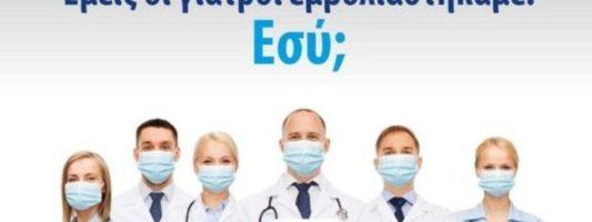 Ιατρικός Σύλλογος Θεσσαλονίκης : Εμβολιασμός σήμερα, όχι το φθινόπωρο