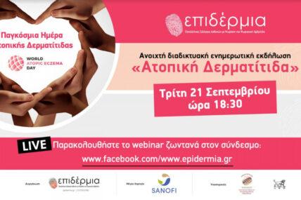Παγκόσμια Ημέρα Ατοπικής Δερματίτιδας 2021: Καμπάνια ενημέρωσης και ευαισθητοποίησης για την Ατοπική Δερματίτιδα